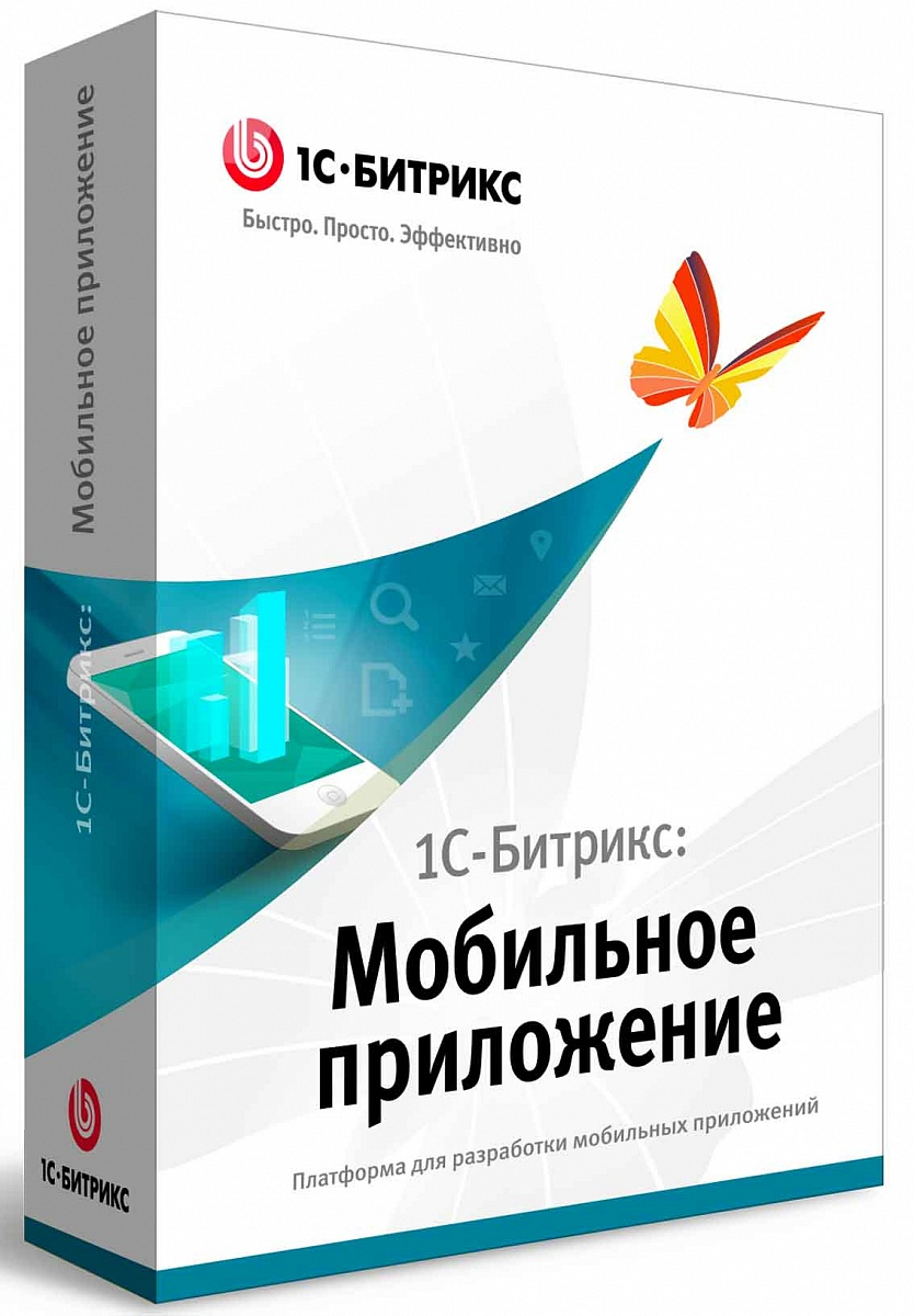 Лицензия 1с битрикс мобильное приложение amocrm интеграция с мтс